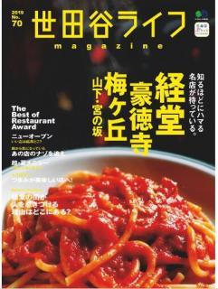 Setagaya Raifu Magazine No.70 (世田谷ライフmagazine No.70)