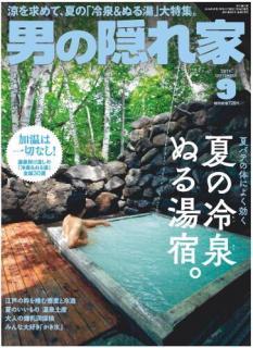 Otoko No Kakurega 2019-09 (男の隠れ家 2019年09月)