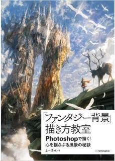 [よー清水] 「ファンタジー背景」描き方教室 Photoshopで描く! 心を揺さぶる風景の秘訣