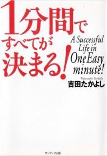 [Artbook] [吉田たかよし] 1分間ですべてが決まる