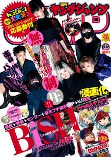 [雑誌] 週刊ヤングジャンプ 2019年35号 [Weekly Young Jump 2019-35]