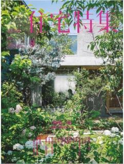 [雑誌] 新建築住宅特集 2019年08月 [Shinkenchiku Jutaku Tokushu 2019-08]