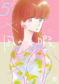 [コナリミサト] 凪のお暇 第01-05巻