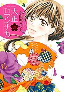 Taishou Romantica (大正ロマンチカ) 01-21