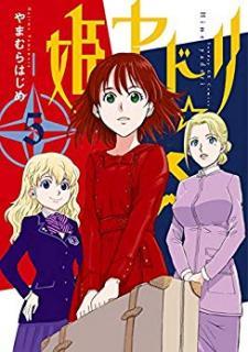 [やまむらはじめ] 姫ヤドリ 第01-05巻
