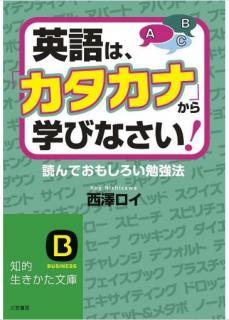 [Artbook] 英語は、「カタカナ」から学びなさい! [Eigo wa Katakana Kara Manabinasai]