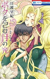 Boku wo Tsutsumu Tsuki no Hikari -Bokutama Jisedai hen- (ボクを包む月の光 -ぼく地球 次世代編- ) 01-15