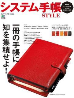 Shisutemu Techo Sutairu (システム手帳STYLE )