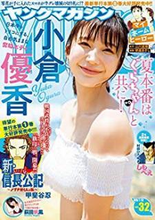 Weekly Young Magazine 2019-32 (週刊ヤングマガジン 2019年32号)