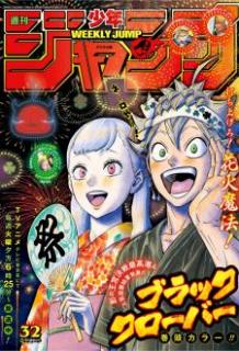 Weekly Shonen Jump 2019-32 (週刊少年ジャンプ 2019年32号)