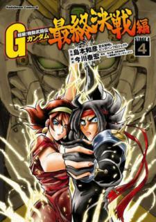 Chokyu Kido Butoden ji Gandamu Saishu Kessenhen (超級!機動武闘伝Gガンダム 最終決戦編 ) 01-04