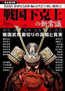 Sengoku Gekokujo no Shinjoshiki (戦国下克上の新常識)