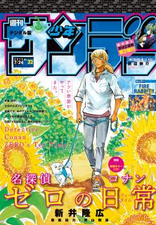 Weekly Shonen Sunday 2019-32 (週刊少年サンデー 2019年32号)