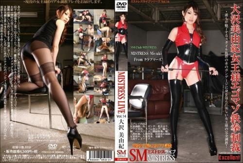 [ESM-014] MISTRESS LIVE vol.14 大沢美由紀女王様エゴマゾ鉄拳制裁… エクセレント Torture Bondage