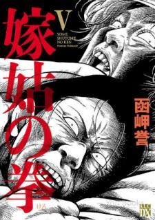Yome Shuuto no Ken (嫁姑の拳) 01-05