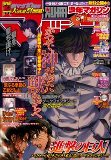 Bessatsu Shonen Magazine 2019-08 (別冊少年マガジン 2019年08月号)