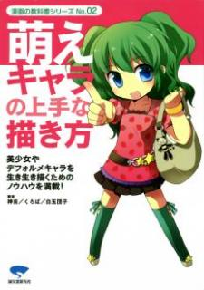 Moekyara no Jozu na Kakikata (萌えキャラの上手な描き方―美少女やデフォルメキャラを生き生き描くためのノウハウを満載!)