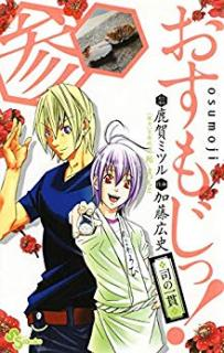 Osumoji Tsukasa no Ikkan (おすもじっ!◆司の一貫◆ ) 01-03