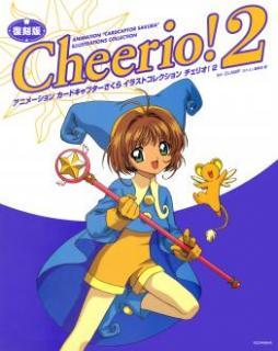 Cherio2Anime (チェリオ! 2 アニメーション カードキャプターさくらイラストコレクション)