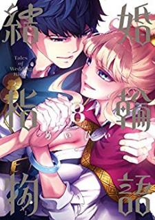 Kekkon Yubiwa Monogatari (結婚指輪物語 ) 01-08