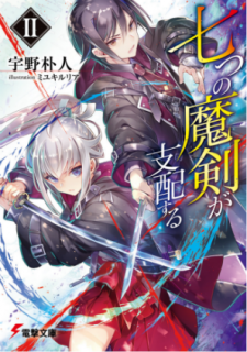 [宇野朴人] 七つの魔剣が支配する 第01-03巻