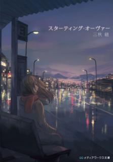 [Novel] Starting over (スターティング・オーヴァー) 01