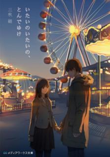 [Novel] Itaino Itaino Tonde Yuke (いたいのいたいの、とんでゆけ)
