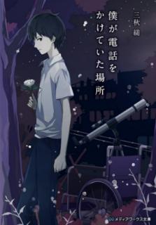 [Novel] Boku ga Denwa wo Kaketeita Basho (僕が電話をかけていた場所)